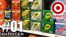 Обзор цен в Target 01 - Напитки Coca-cola, Pepsi, Dr. Pepper и др