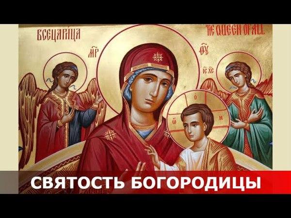 Святость Богородицы, возможно ли её достичь Священник Игорь Сильченков