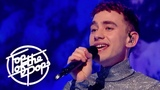 Years &amp Years - If You're Over Me (Top Of The Pops Christmas 2018)