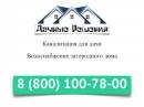 Монтаж КолоВеси 8 с дренажным полем