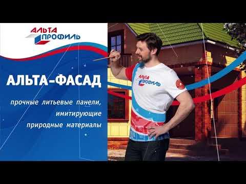 Продукция Альта Профиль в Оренбурге Сайдинг, фасадные панели, водосточные системы, дренажные систем