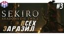 Чума - Драконье Поветрие ★ Sekiro Shadows Die Twice ★ Прохождение на Русском 3