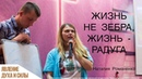 16 09 2018 Н Романенко Жизнь не зебра жизнь радуга