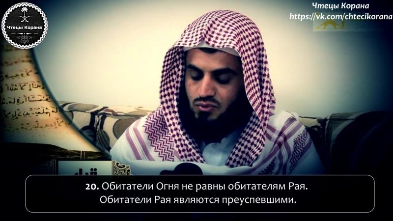 Раад Мухаммад аль Курди Сура 59 аль Хашр Сбор аяты 18 24