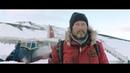 Затерянные во льдах - русский трейлер \ драма \ фильмы 2019