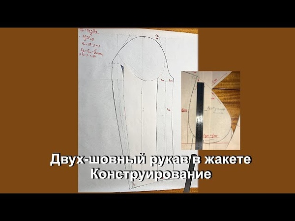 Двух-шовный рукав в жакете Конструирование