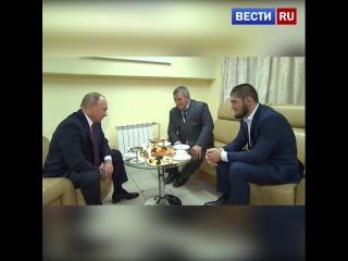 Встреча Путина и Хабиба