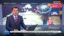 Новости на Россия 24 • Приморье и Хабаровский край ушли под воду, Сахалин - в ожидании