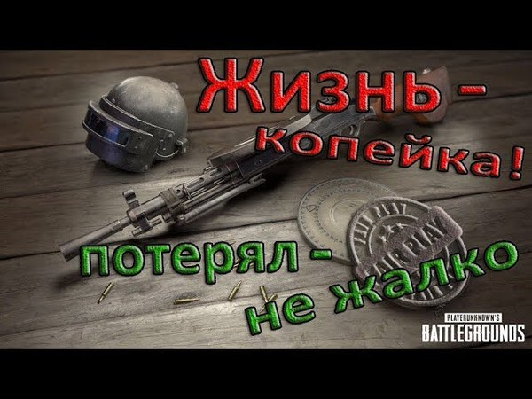 Жизнь копейка PlayerUnknown's Battlegrounds