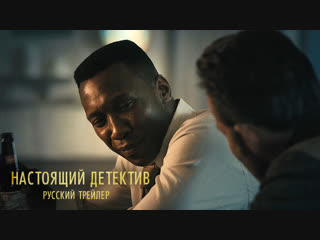 Настоящий Детектив Сезон 3 (2019) Русский Трейлер #2