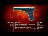 Револьвер Нагана и пистолет ТТ - «Оружие Победы». Документальный фильм.