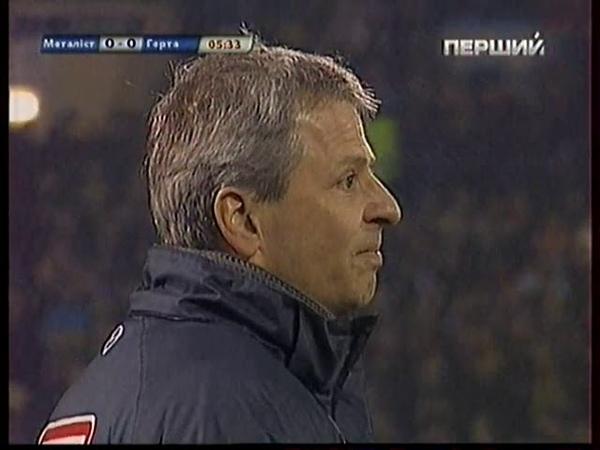 06 11 2008 Кубок УЕФА Групповой турнир Металлист Харьков Украина Герта Берлин Германия 0 0