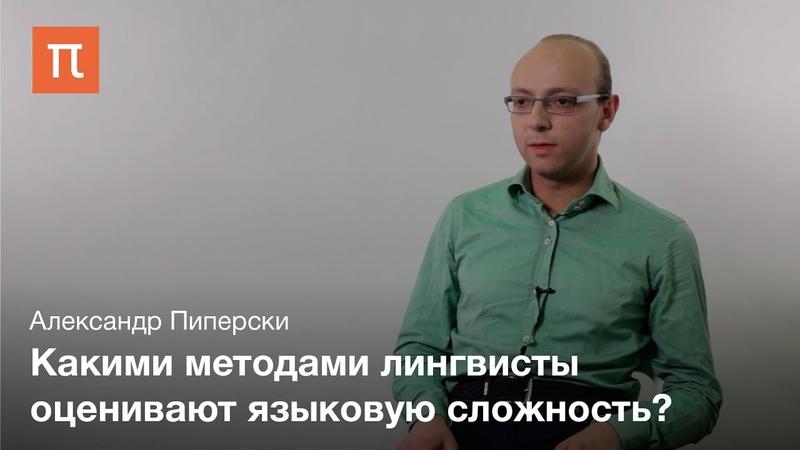 Языковая сложность - Александр Пиперски