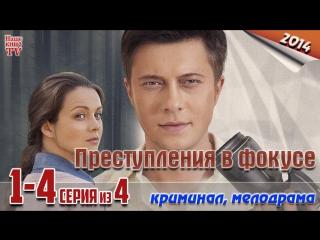 Пpecтyплeниe в фoкyce / HD 1080p / 2014 (криминал, мелодрама). 1-4 серия из 4