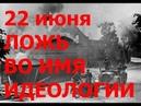 22 июня Ложь во имя идеологии Не все правда о войне ТЛУМАЧ