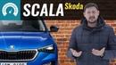 Skoda Scala пи@@ец Гольфу