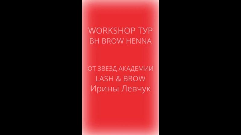 Workshop-тур BH Brow Henna от звезд Академии LashBrow Ирины Левчук 2018