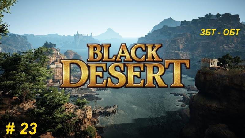 Приключения Black Desert Online ЗБТ ОБТ HD 23