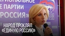 Народ проклял Единую Россию из за пенсионной реформы