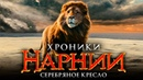 Хроники Нарнии 4 Серебряное кресло Обзор / Трейлер на русском