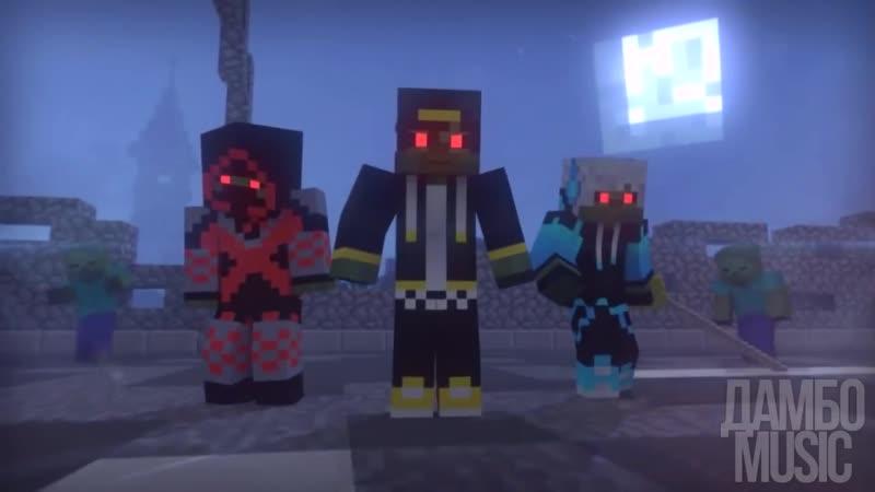 ЗОМБИ АПОКАЛИПСИС Рэп Майнкрафт ZOMBIE APOCALYPSE Minecraft The Weekend Paro