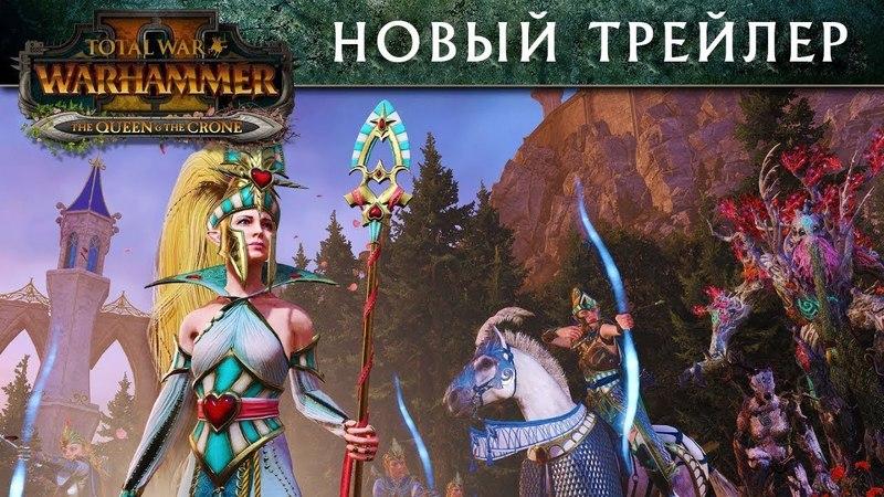 Вечная королева и Старуха Хеллеброн - Total War Warhammer 2 (с переводом на русский)