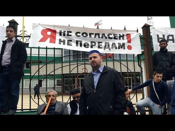 Раунд в борьбе за границу почему в Ингушетии решили приостановить протесты