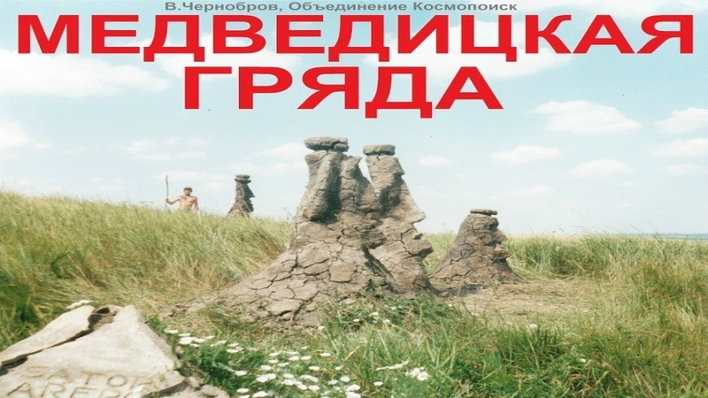 Тайна Медведицкой гряды (2007)