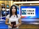 Телепрограма UMAN NEWS. Випуск №25 (05.05.2018)