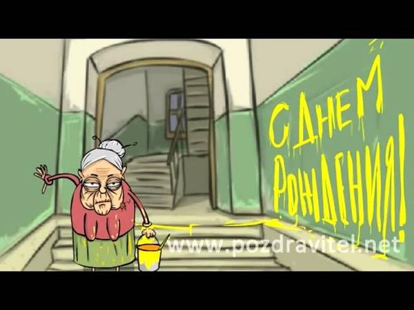 Подъездная бабка жжет и поздравляет с днем рождения Анимационная открытка