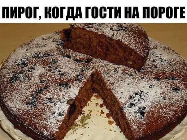 Пирог, когда гости на пороге.