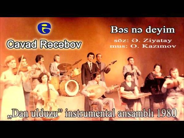 Cavad Recebov - Bes ne deyim | Джавад Раджабов - Бес не дейим 1980