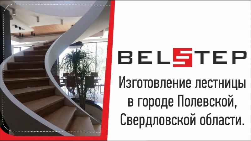 Изготовление лестницы в городе Полевской, Свердловской области