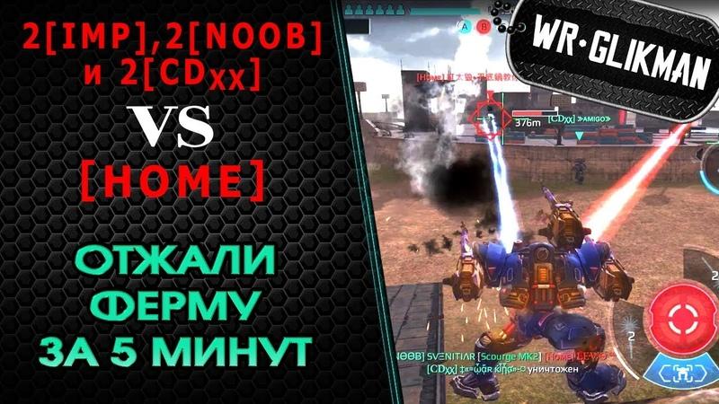 War Robots.2 IMP, 2 NOOB, 2 CDxx VS HOME. Фермерский уикенд.