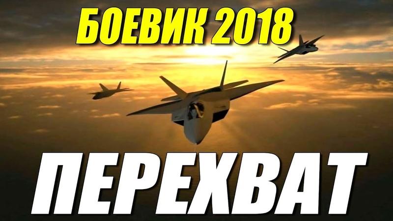 Боевик похоронил всех! ПЕРЕХВАТ Русские боевики 2018 новинки HD 1080P