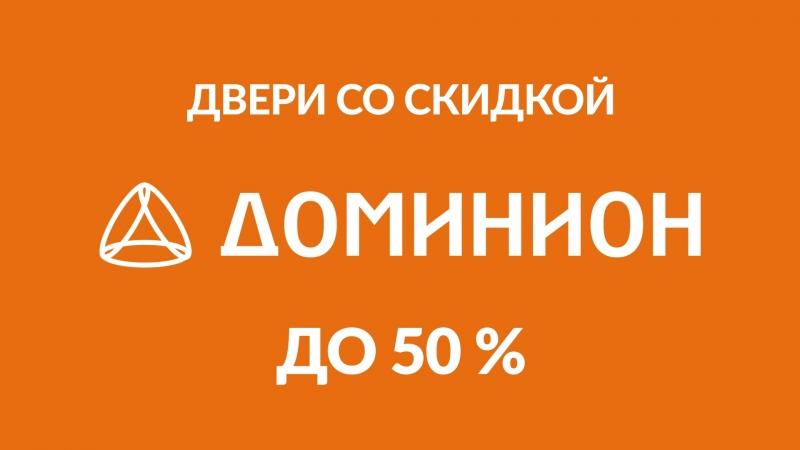 Доминион. Минус 50 %!