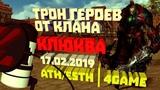 Трон Героев от клана (Клюква) 17.02.2019 Athebaldt+Esthus 4Game