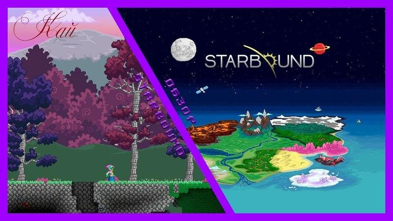 Starbound - Обзор от Кая.