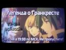 Legenda о GRANKRESTE (Аниме, 2018) 17-24 серии