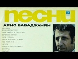 Песни Арно Бабаджаняна Год 1973