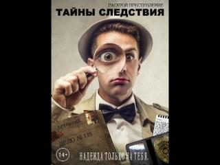 Реклама детективного квеста