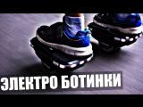 Электрические кроссовки как в фильме Назад в будущее
