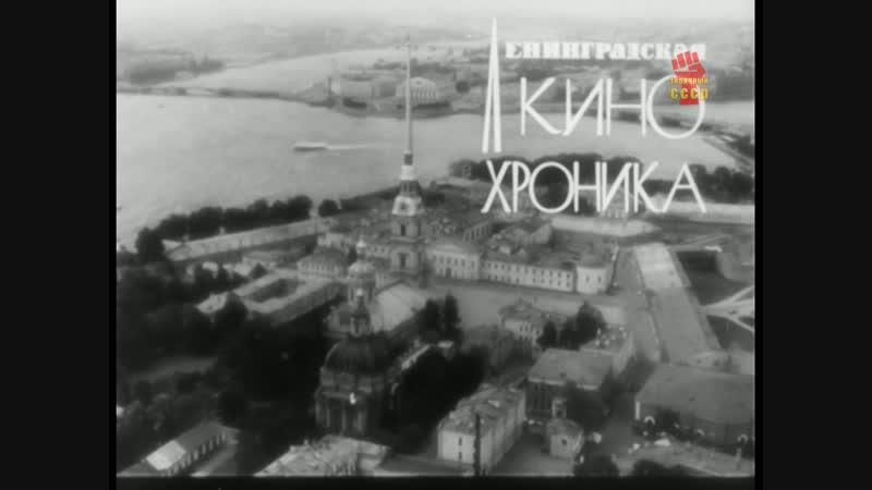 Советский киножурнал (Ленинградская кинохроника №14) 1984 год.
