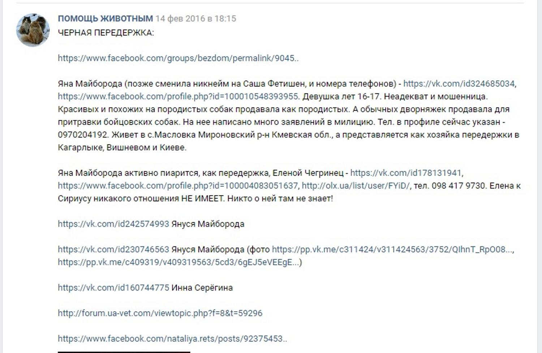 Под Киевом задержаны супруги-живодеры, до смерти пытавшие животных. ЖИВОДЕРКА И РАЗВЕДЕНКА ЯНА МАЙБОРОДА. NhurIhYJJCA