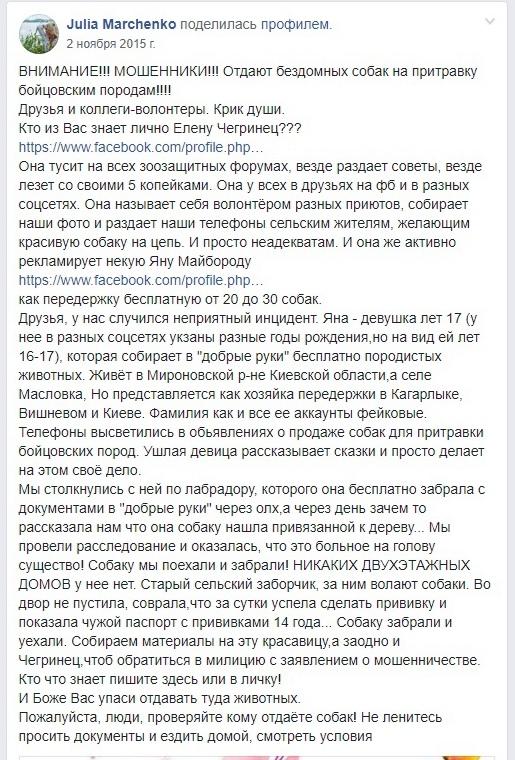 Под Киевом задержаны супруги-живодеры, до смерти пытавшие животных. ЖИВОДЕРКА И РАЗВЕДЕНКА ЯНА МАЙБОРОДА. Krxa2WMv4-M