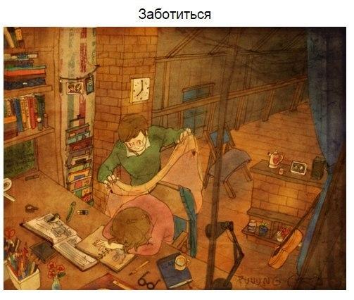 Любовь, она в мелочах... Художник «Puuung» рисует очень милые и теплые иллюстрации, в которых воплощает простые, но очень важные моменты любви в повседневной жизни. Любовь живет в мелочах. Итак,