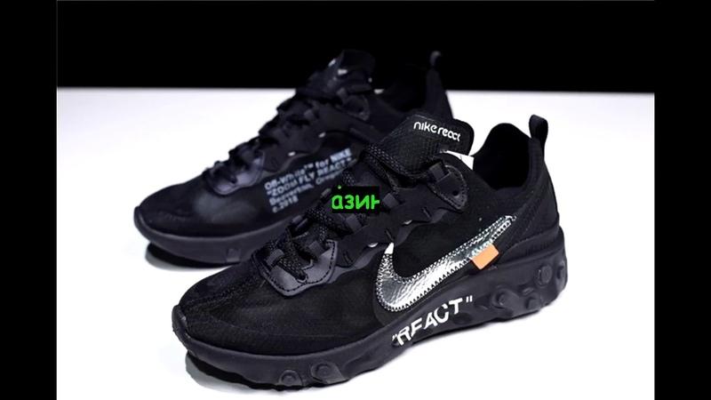 ОБЗОР КРОССОВОК Offwhite x Nike Upcoming React Element 87 от shoes-sale.ru
