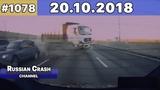 ДТП. Подборка на видеорегистратор за 20.10.2018 Октябрь 2018