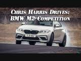 Покатушки с Крисом Харрисом. BMW M2 Competition BMIRussian