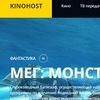 Кинотеатр онлайн Kinohost.nov.ru